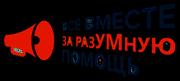 Проект «Все вместе за разумную помощь»